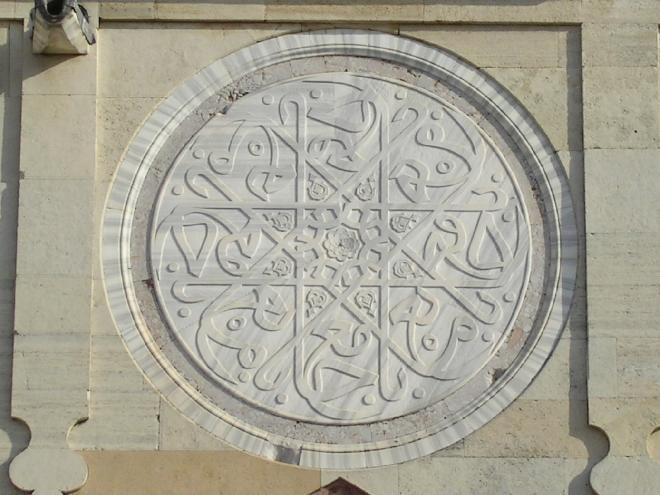 Selimiye Mosque 7