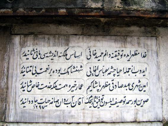 Ottoman inscription